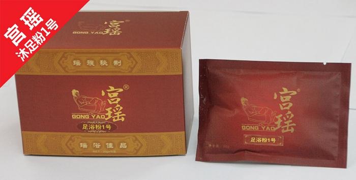 宫瑶沐足产品